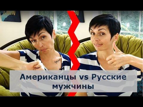 знакомство российские парни