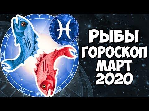 САМЫЙ ТОЧНЫЙ ГОРОСКОП на МАРТ 2020 РЫБЫ ПОДРОБНЫЙ ПРОГНОЗ НА МЕСЯЦ