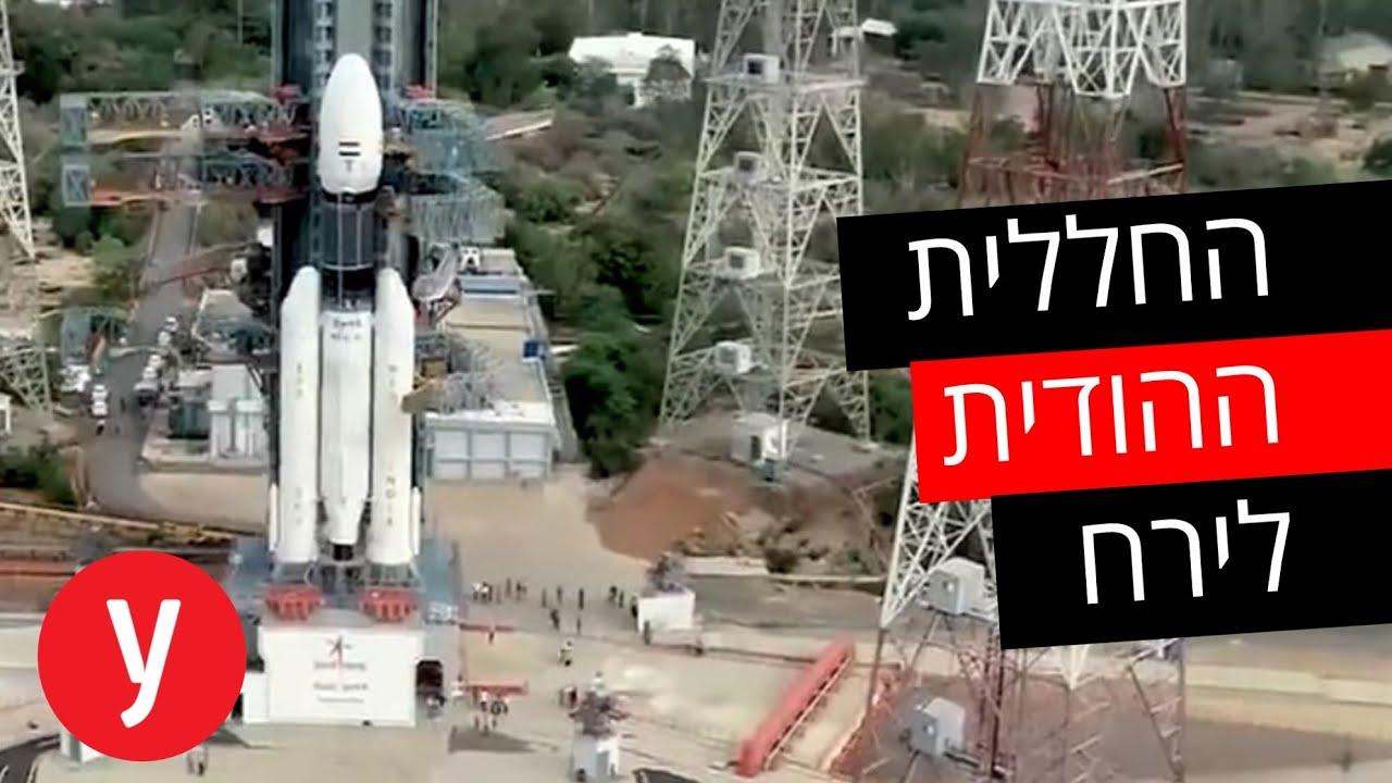 ברגע האחרון: נדחה שיגור החללית ההודית לירח