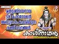 ശ്രീമഹാദേവൻ്റെ അനുഗ്രഹം ചൊരിയുന്ന ഭക്തിഗാനങ്ങൾ | Hindu Devotional Songs Malayalam | Shiva Songs