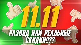 11.11 - РАЗВОД ИЛИ РЕАЛЬНЫЕ СКИДКИ???