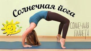 Йога Добра, Любви и Света - Солнечная планета! Тольятти