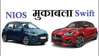 Hyundai Grand i10 Nios Vs Maruti Swift || 6 लाख रुपये से कम कीमत में कौन है सबसे बेहतर ?