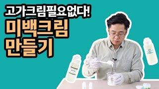 [왓솝] 초간단 미백크림 만들기 (천연화장품만들기)