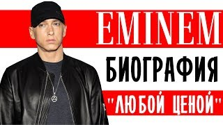 Эминем (Eminem). «Любой ценой» I Биография