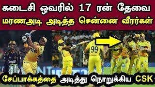 IPL 2018 Match 5 | CSK vs KKR Match Highlights | சேப்பாக்கத்தை அடித்து நொறுக்கிய சென்னை அணி