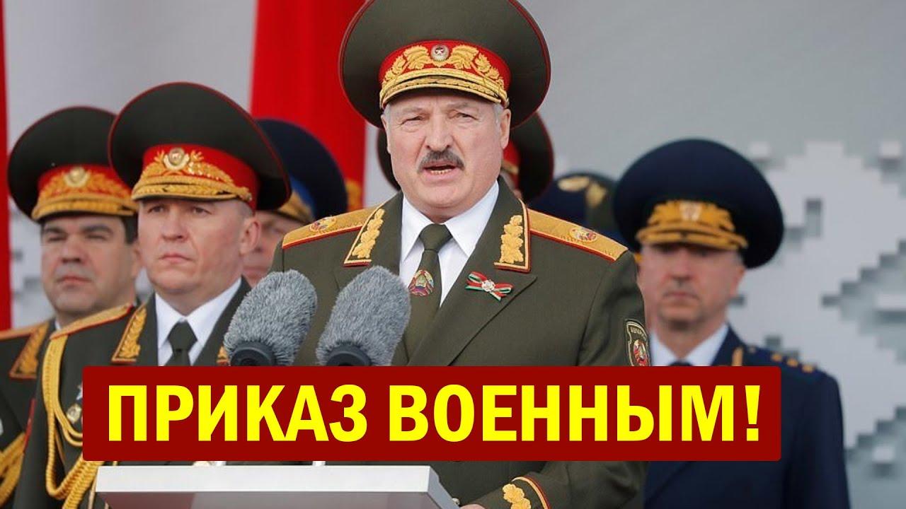СРОЧНО! Лукашенко отдал приказ ВОЕННЫМ! Сборы стартуют после выборов - новости и политика
