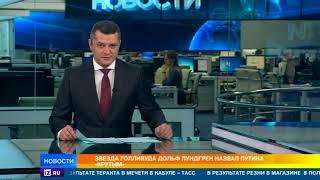 "Звезда Голливуда Дольф Лундгрен назвал Путина ""крутым"""