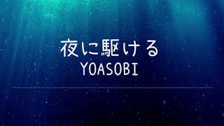 夜に駆ける - YOASOBI -Lyrics Video【中文日文羅馬拼音歌詞字幕】