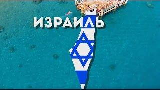 видео Туры в Израиль. Купить путевки, доступный отдых.