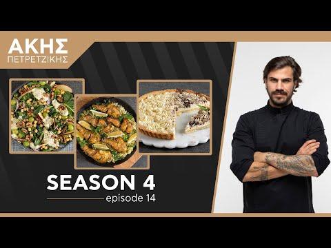 Kitchen Lab - Επεισόδιο 14 - Σεζόν 4   Άκης Πετρετζίκης