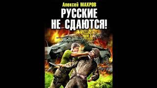 Алексей Махров Русские Не Сдаются Глава1