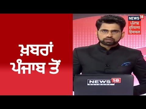 ਖ਼ਬਰਾਂ ਪੰਜਾਬ ਤੋਂ | PUNJABI NEWS EXCLUSIVE | DECEMBER 07, 2018