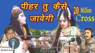 #पीहर तु कैसे जावेगी #शिव पार्वती #भोले का भजन #ना तेरी भांग गुटाऊंगी #New DJ 2019