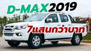 เปิดตัว Isuzu D-MAX 2019 รุ่นไมเนอร์เชนจ์ ใหม่ล่าสุด 177 แรงม้า ราคา 713,000 บาท ในจีน | CarDebuts