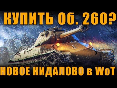 КУПИТЬ Объект 260, Т-22 ср., M60,  Объект 907, T 55A? - КИДАЛОВО В WoT [World of Tanks]