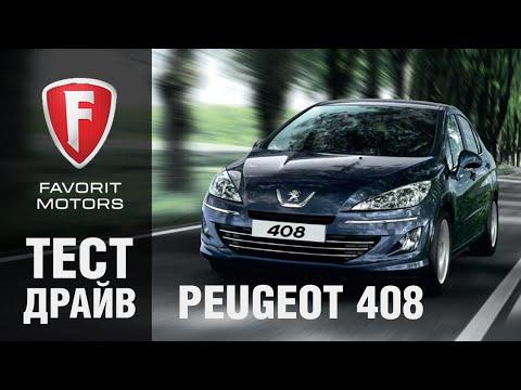 Тест драйв Пежо 408 2015. Новый Peugeot 408 - видео обзор