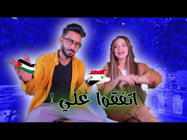 تحدي اللهجة الفلسطينية والسورية مع بيسان - Ahmad AL Qadi - احمد القاضي