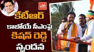 Kishan Reddy Comments On Telangana Next CM KTR News | KCR | TRS VS BJP | Telangana News