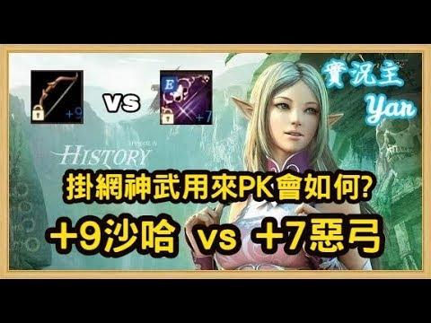 天堂m 妖精畢業武器全實測 +9沙哈vs+7惡弓 五場不負責任PK完整數據分析 - YouTube