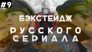 Как Снимают Сериалы В России. Цыпленок Жареный. Криминальный Петербург Двадцатых.