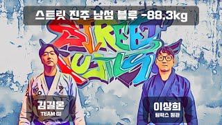 스트릿 진주 남성 블루 시즌1 -88.3kg 김길온 v…