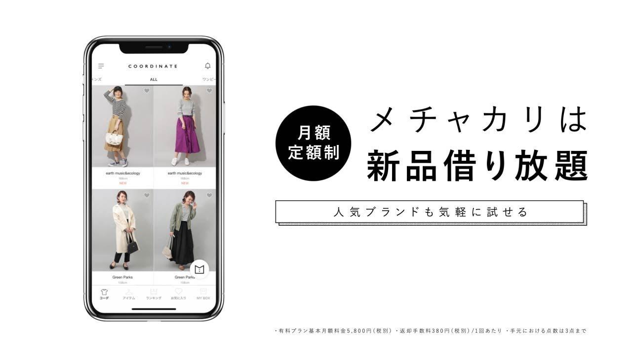 ファッションサブスクリプション - メチャカリ