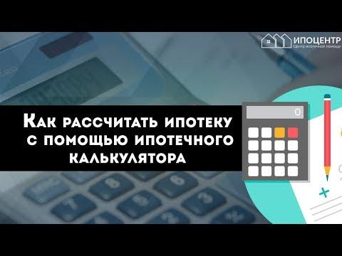 Ипотечный калькулятор СПб