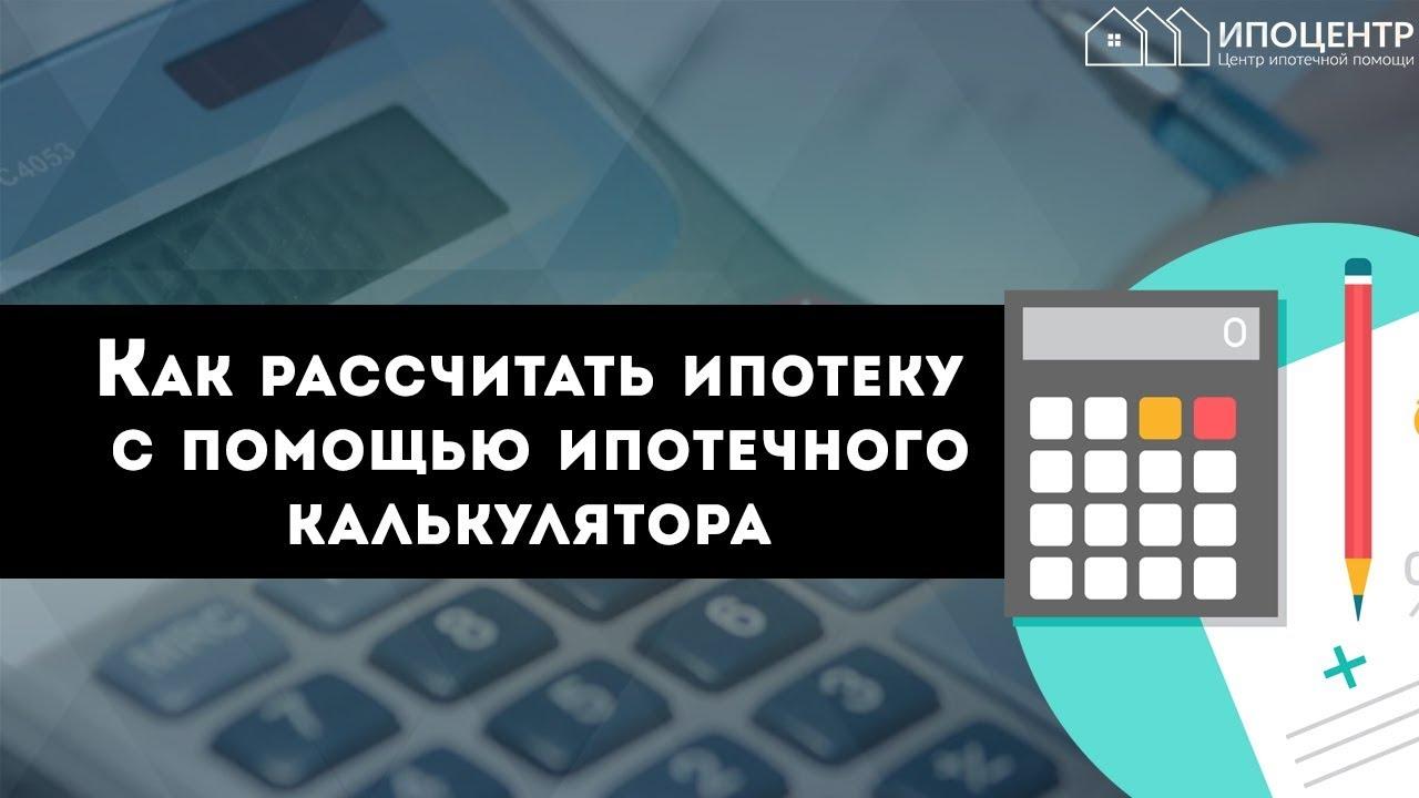 Калькулятор расчета кредита от Росбанка в Санкт-Петербурге.