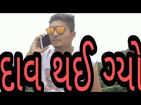 #Ajjuzala#  Dav Thayi Gyo|| Ajju Zala|| Comedy' Viedo