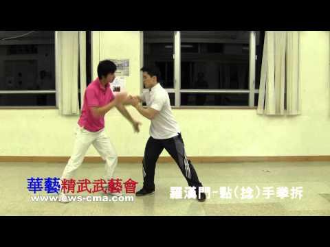 羅漢門-黏(捻)手拳拆 一至三路 Lauhan Mun - Nian shou Quan Chai (1Lu - 3Lu)