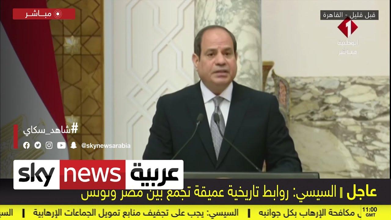 كلمة للرئيس عبد الفتاح السيسي خلال المؤتمر الصحفي المشترك للرئيسين المصري والتونسي #عاجل  - نشر قبل 3 ساعة