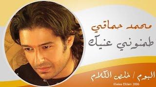 Mohamed Hamaki - Tamenony 3enek / محمد حماقى - طمنونى عينيك