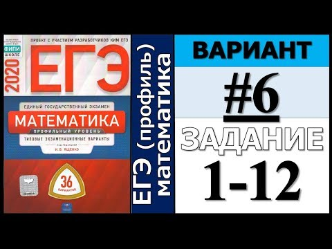 Ященко ЕГЭ 2020 6 вариант ФИПИ Школе 1-12 задание (36 вариантов)