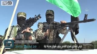 مصر العربية | عرض عسكري لسرايا القدس يجوب شوارع مدينة غزة