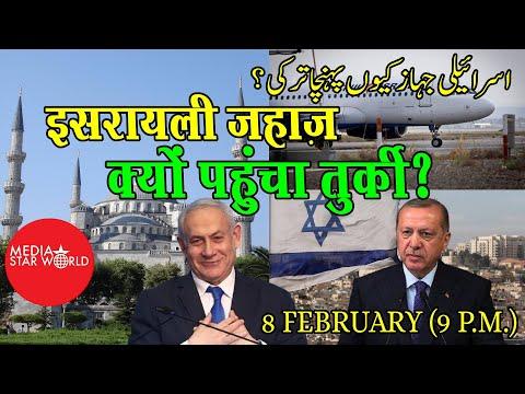 EP-1200- इसरायली जहाज़ क्यों पहुंचा तुर्की?!!Why Israeli Plane Landed in Turkey?