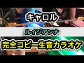 ルイジアンナ/CAROL 生音カラオケ【ギター&ベース完コピ】
