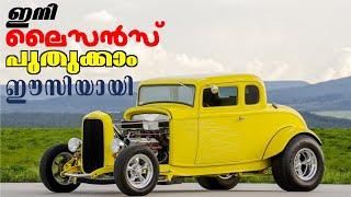 Renew Your Driving licence   ഡ്രവിങ് ലൈസെൻസ് പുതുക്കം ഈസിയായി  Mvd kerala vehicle info #vehicleinfo