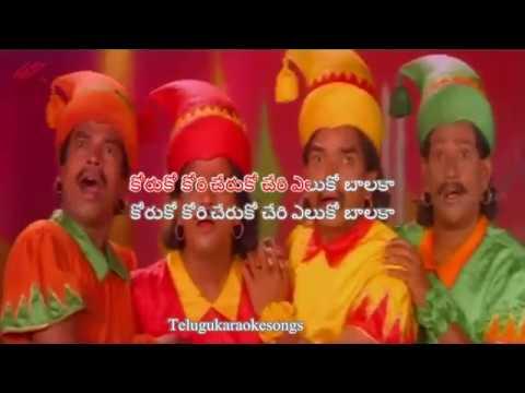 Naruda O Naruda Emi korika Telugu Karaoke song with Telugu Lyrics