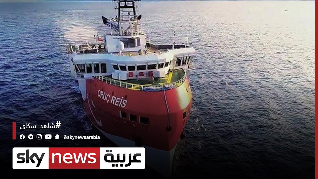 تركيا.. أنقرة: سنوقع اتفاق الحدود البحرية مع مصر إن سمحت الظروف  - نشر قبل 49 دقيقة