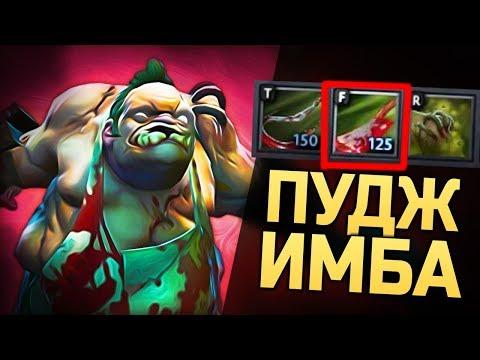 видео: НОВЫЙ СКИЛЛ ПУДЖА?! КИДАЕМ ТОПОР! #61 [dota imba]