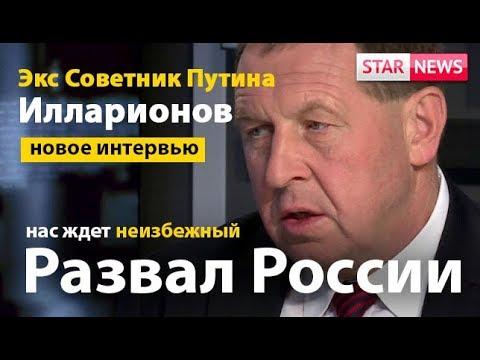 РАСПАД РОССИИ НЕИЗБЕЖЕН!