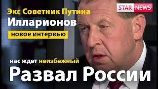 РАСПАД РОССИИ НЕИЗБЕЖЕН! Илларионов экс советник Путина! Новое интервью! Россия 2018