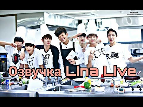 (Озвучка By.Lina Live) BTS Rookie King Ep.2 часть 1