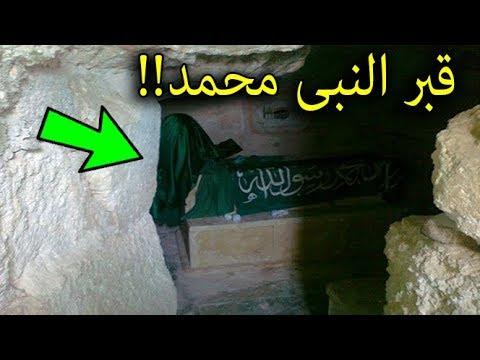 السعوديه تكشف لاول مره مفاجأه كبيرة بداخل قبر الرسول ﷺ سبحان الله Youtube