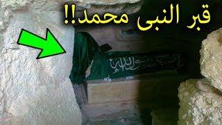 السعوديه تكشف لاول مره مفاجأه كبيرة بداخل قبر الرسول ﷺ سبحان الله !!