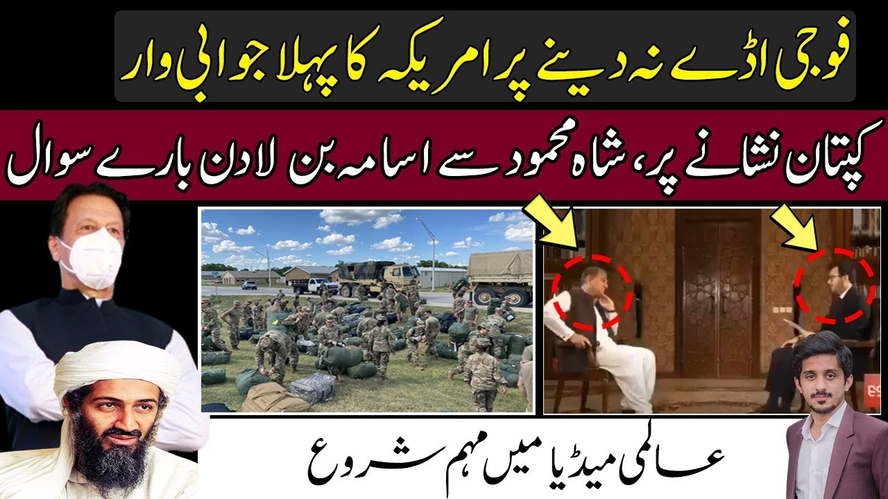PM Imran Khan Absolutely Not Interview & Question to Shah Mehmood in Recent Interview