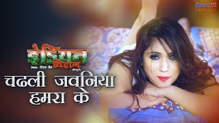 chadhali Jawaniya Hamara Ke | New Bhojpuri Full Video Song 2020 | Indian Viraz | Ritika Sharma