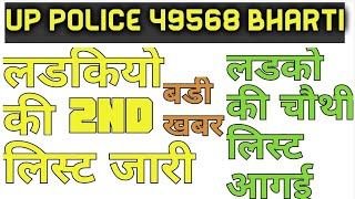upp Girls 2nd list जारी || Upp Boys 4rd list जारी || Reschedule RUNNING DATE LIST ||