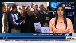 مباشر : إختفاء طفل يبلغ من العمر 14 سنة والمدعو إسلام شريد بالبويرة